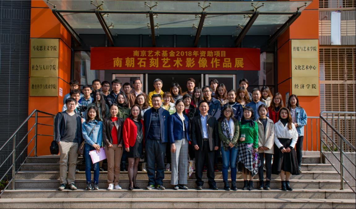 南朝石刻艺术影像作品第二场巡展在南京仙林大学城举行