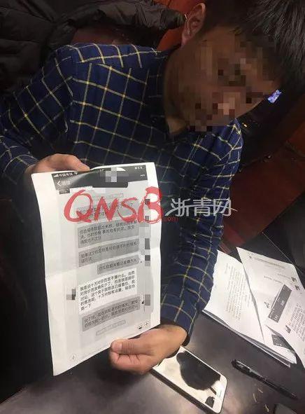 李师长出示微信座谈记录