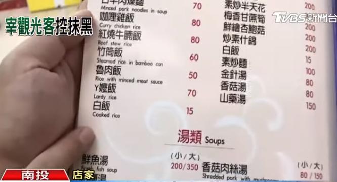 有店家晒出价目表(来源:TVBS)