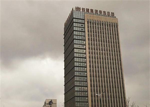 权健集团华东总部。