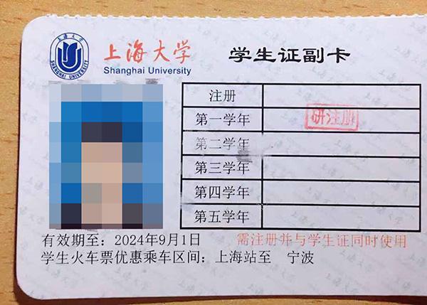 """上海大学学生证副卡正面,""""乘车区间""""未加盖学校公章。"""
