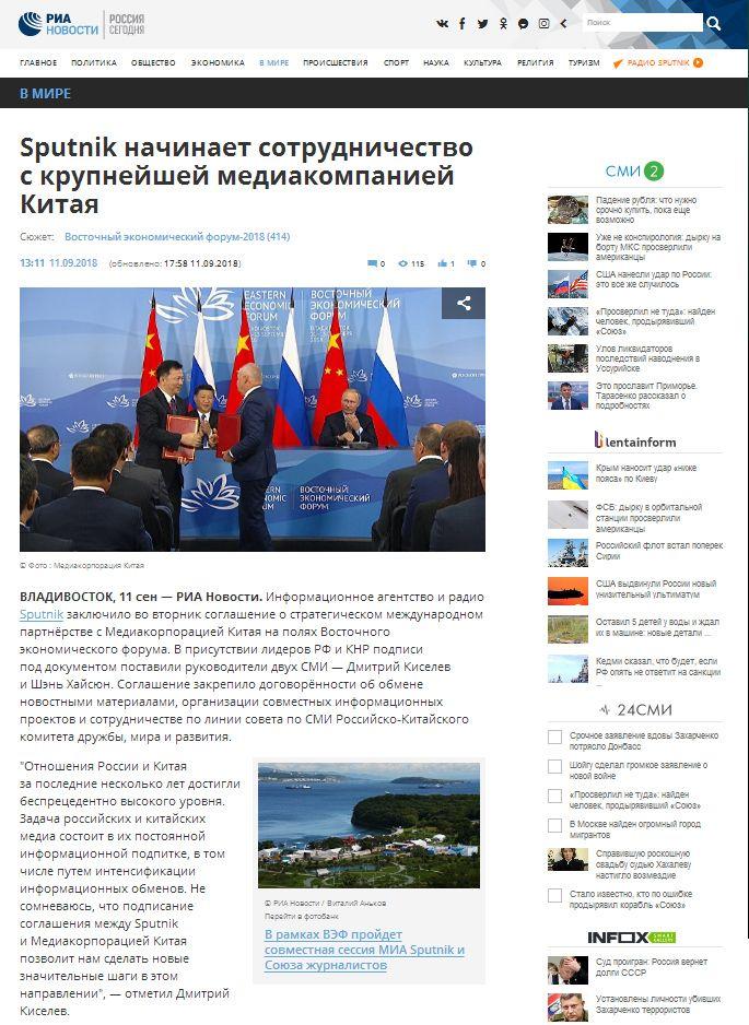 俄罗斯消息社网站报道截图