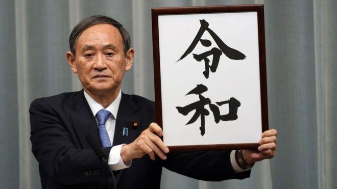 """2019年4月1日,日本公布了新的年号""""令和""""。(图源:BBC)"""