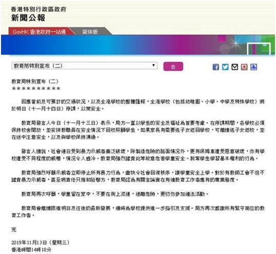 香港特区政府官网截图