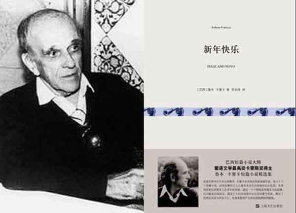 短篇小说集《新年快乐》是丰塞卡最重要的作品之一