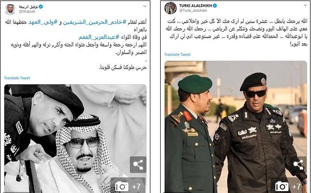 沙特高官发推表达哀悼