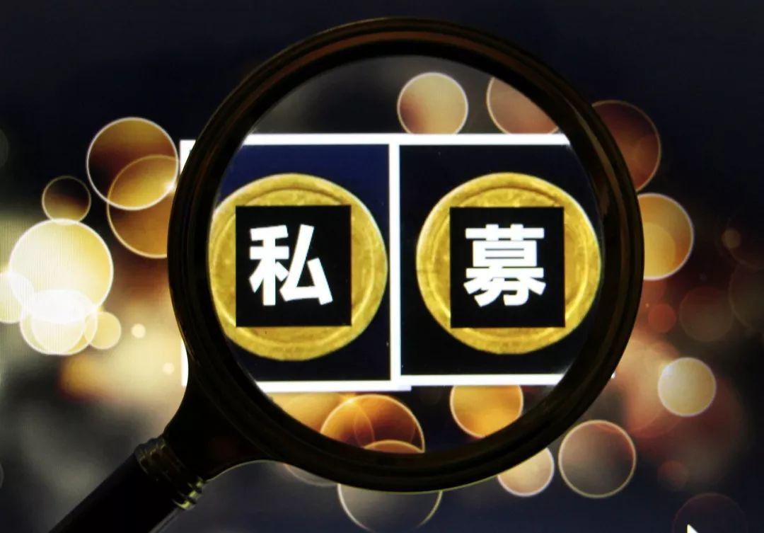 中基协公示最新名单 98家私募机构疑似失联