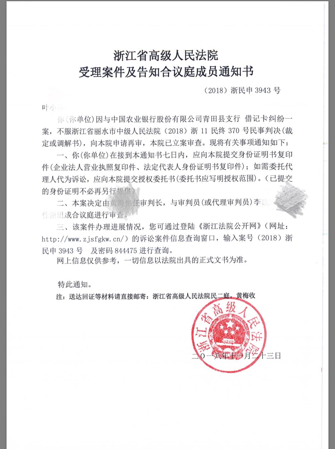 浙江高院的再审受理的受案告知书