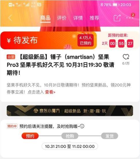 坚果Pro 3配置在京东曝光 搭载后置四摄+18W快充