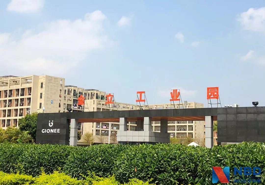 金立工业园(图片来源:每经记者 刘玲 摄)