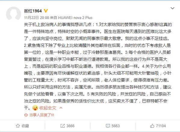 白衣逆行北京多名抗非典英雄驰援武汉