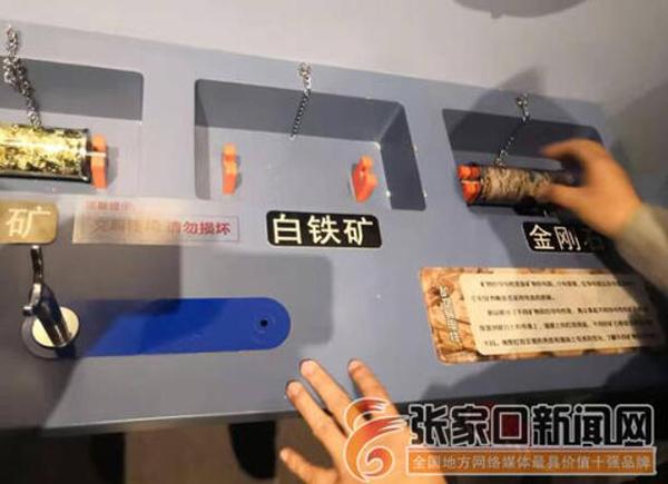 礦物導電性展臺上的電極丟失一個,白鐵礦模型損壞。冀澤民 攝