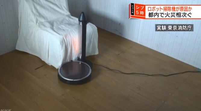 扫地机器人将暖炉推向沙发试验