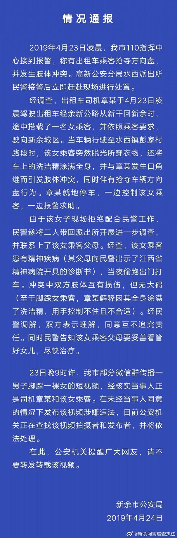 微博@新余网警巡查执法 图