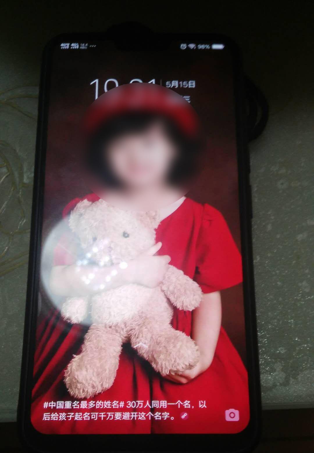 孩子照片被vivo设为屏保 客服:第三方提供正在调查