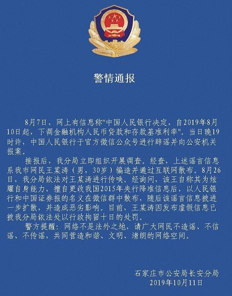 中国游客在日本突然昏迷 2名韩国消防员及时相救