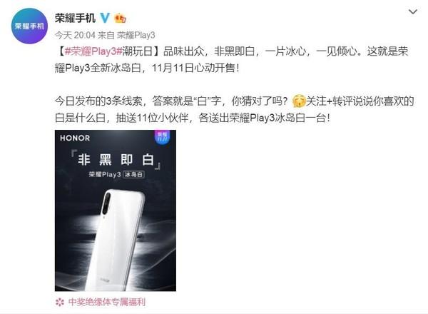 荣耀Play3冰岛白配色推出,配置和售价方面没变...