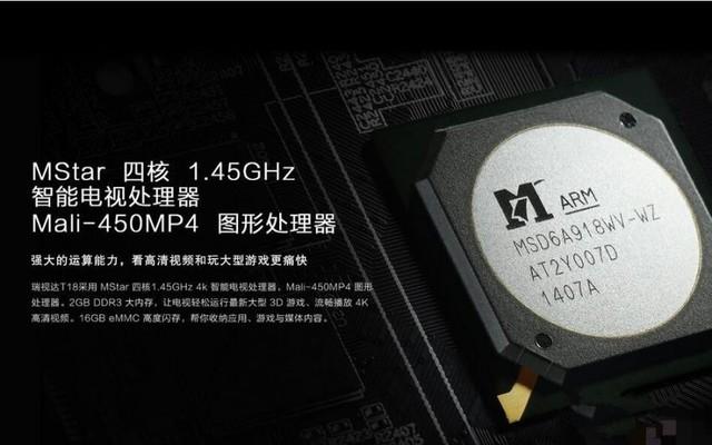 Mstar电视芯片