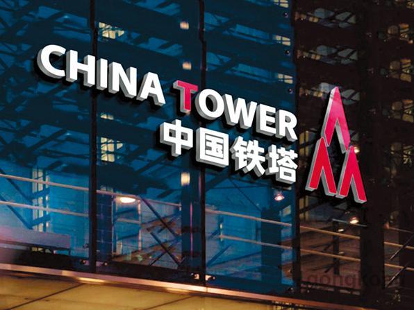 中国铁塔预计7月26日上市,估值2180亿至3400亿元