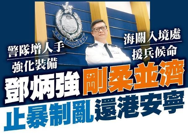 邓炳强指会采取刚柔并济、因时制宜的策略尽快止暴制乱。(图:香港《东方日报》/何天成 摄)