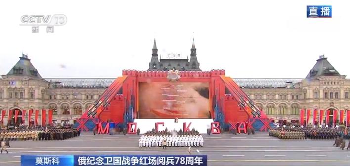 莫斯科红场今天举行阅兵 纪念俄卫国战争阅兵78周年