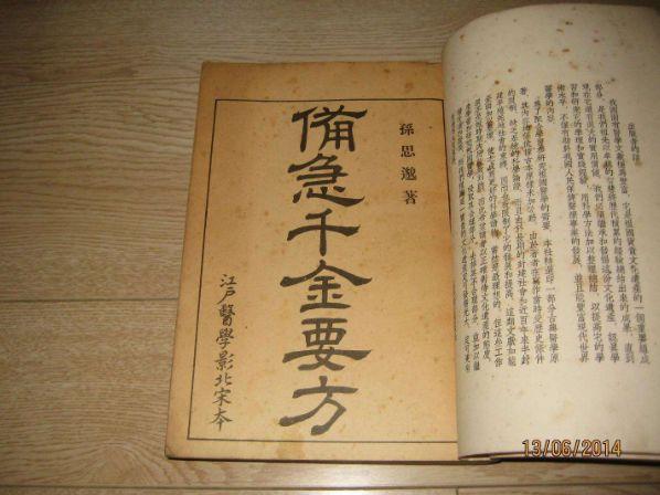 ▲唐代孫思邈的《備急千金要方》被譽為中國最早的臨床百科全書,世簡稱為《千金方》。該書是古代中醫學經典著作之一,是一本綜合性臨床醫著,共30卷,對后世醫家影響極大。