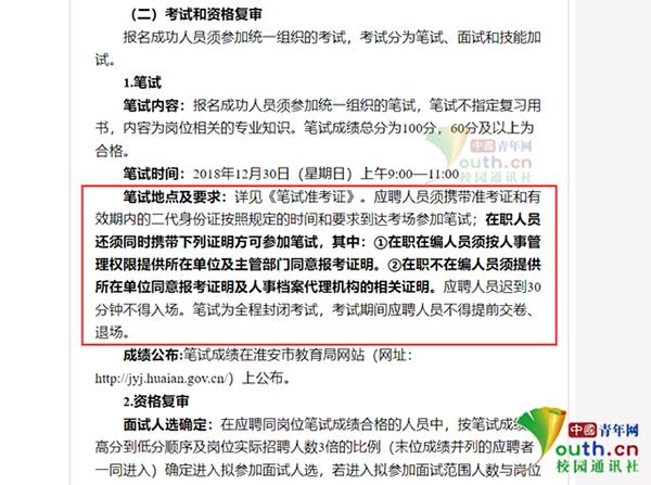 雇用公告中字体为暗体的片面内容。中国青年网记者 李华锡 供图