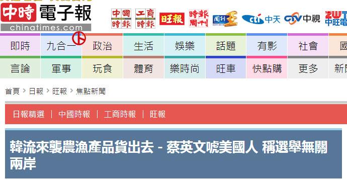 """台湾""""中时电子报""""12月1日报道截图"""