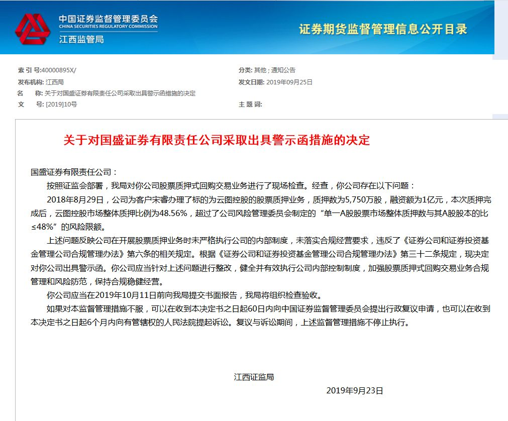 泰禾继续向世茂出售旗下项目股权 已回笼资金84.5亿