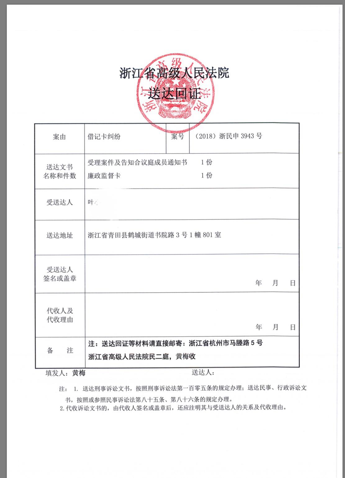 浙江高院的再审受理的送达回证
