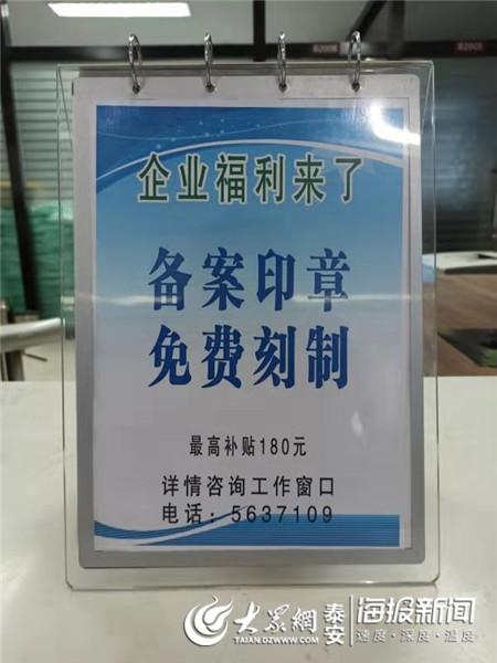 """福利来啦!宁阳人可以""""零元办企业""""了"""
