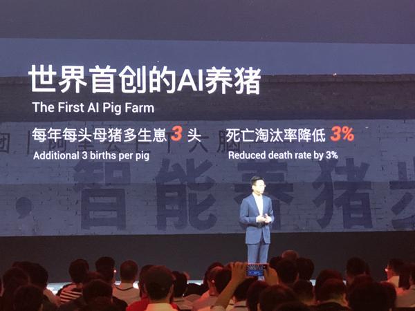 阿里云发布ET农业大脑 AI助力农业升级
