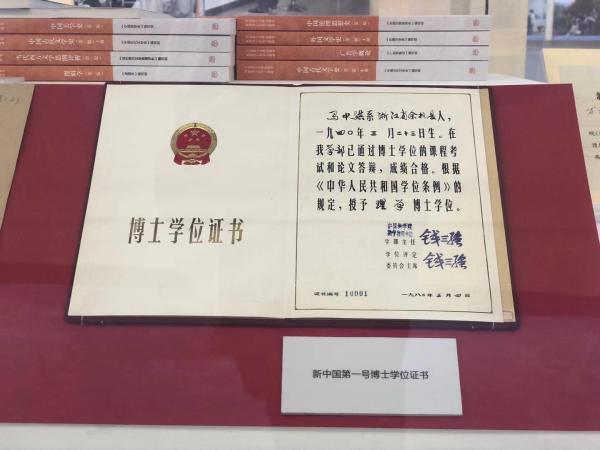 """正在举行的""""伟大的变革――庆祝改革开放40 周年大型展览""""中,新中国第一号博士学位证书在展柜中亮相。澎湃新闻记者 赵实 摄"""