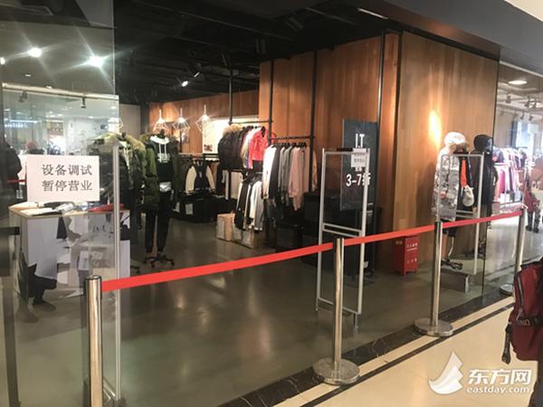 東方網記者今天上午來到事發地飛洲國際商場看到,IT奧特萊斯門口已被攔起。 東方網 圖