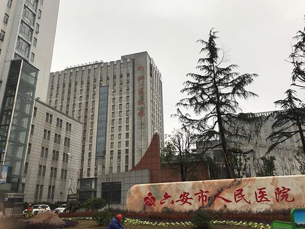 张大国夫妻俩出事前双双住进六安市人民医院。澎湃音信记者 周琦 摄