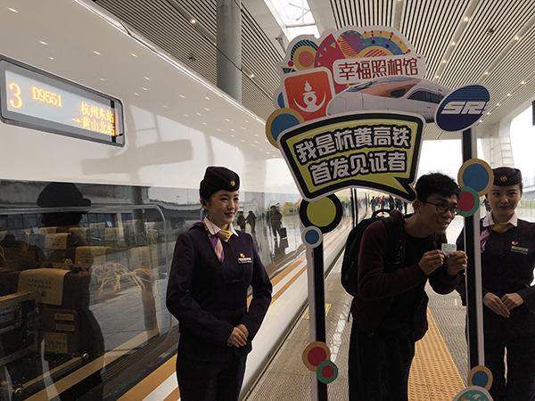 黄高铁首发车。本文图片 澎湃消息记者 姚晓岚