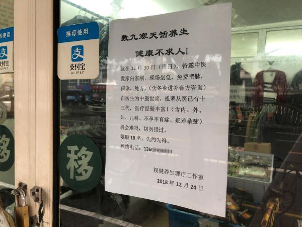 服装店门口贴的告示。