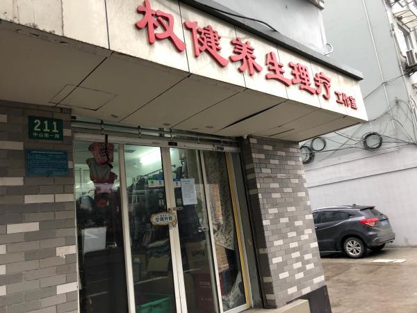 """位于上海中山南一块儿的""""权健养心理疗做事室""""门面是一家服装店。澎湃信休记者 李菁 图"""