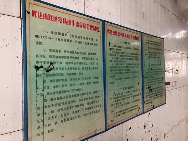 厂房墙上,还挂着屠宰场操作流程管理和动物防疫管理制度。