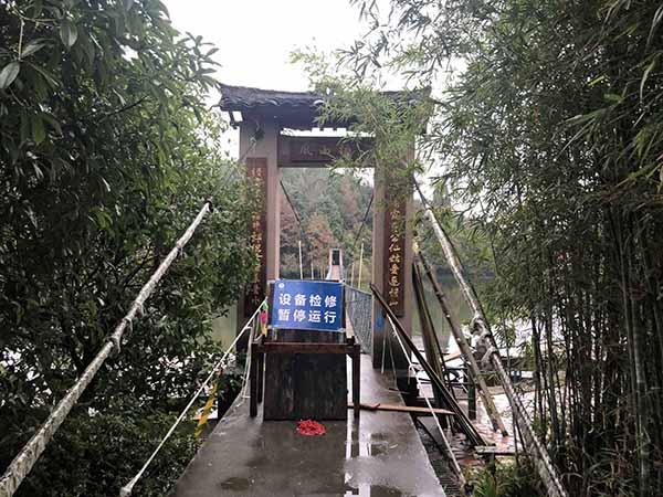 """喜欢情岛""""风雨桥""""桥头有""""设备检修 止息运走""""的挑示牌。"""