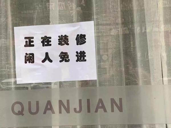 """权健河南分公司门口贴有""""正在装修,闲人免进""""的字样。"""