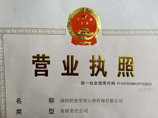 <strong>深圳一公司名为把直变</strong>
