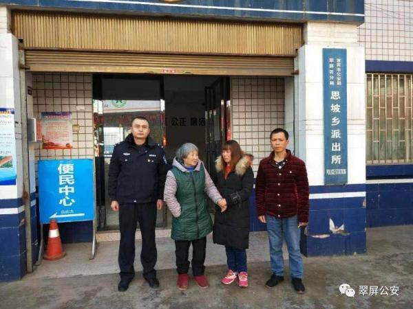 在民警和热心村民帮助下,走失老人和女儿相见。