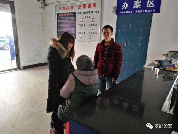 """在民警和热心村民帮助下,走失老人和女儿相见。 本文图片均来自 """"翠屏公安""""微信公众号"""