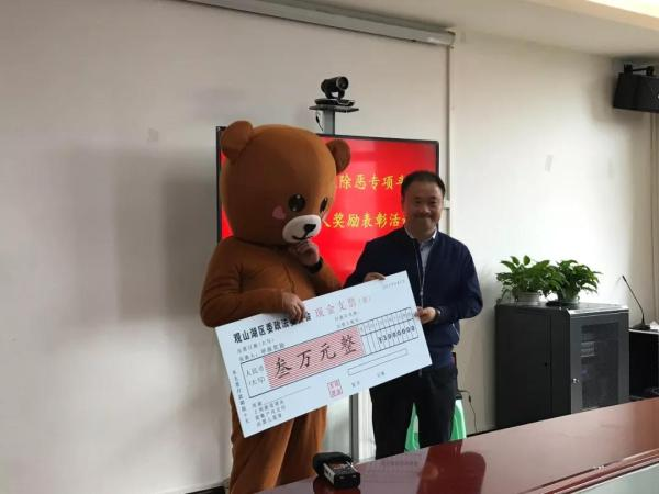 贵州首次奖励扫黑除恶举报人 一民众被奖励3万人民币