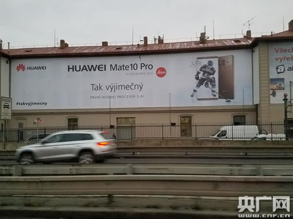 布拉格街头华为广告 图自央广网