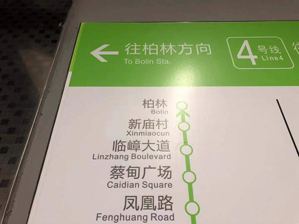 """进站后地铁运行图上柏林站注音仍为柏林""""Bolin""""。实习生 高亮 摄"""
