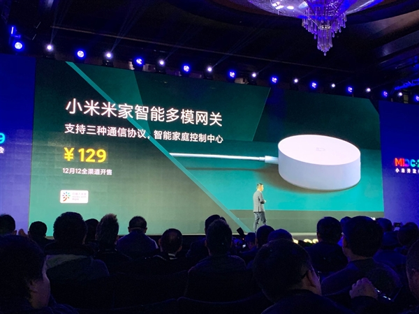 小米米家智能多模网关支持三大通信协议,将于12月12日上市发售