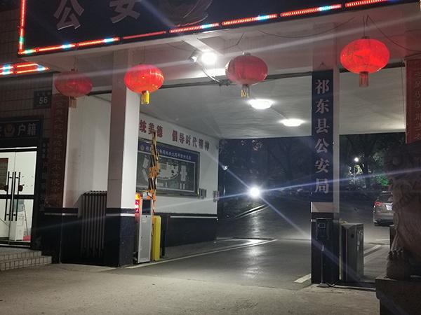 祁东县公安局