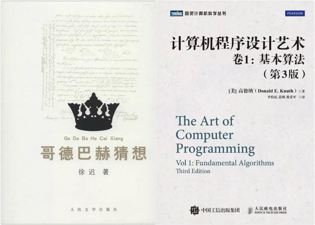 《哥德巴赫猜想》与《计算机程序设计艺术》